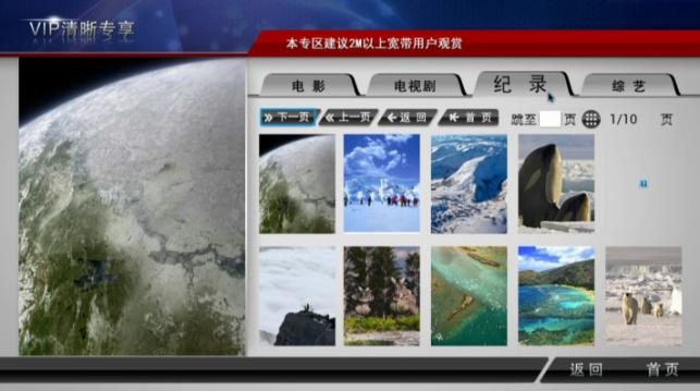 华数tv直播电视版截图2