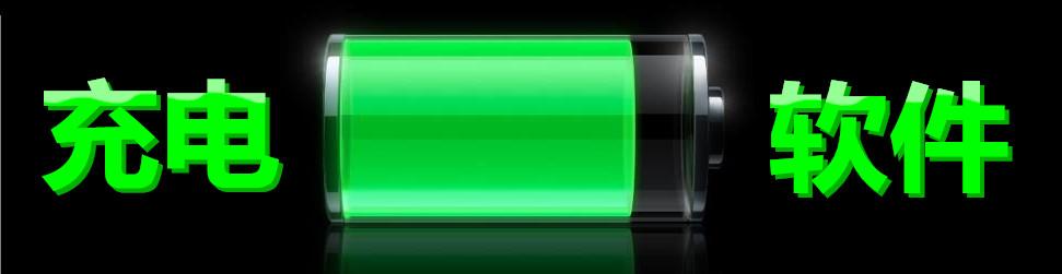 手机充电软件