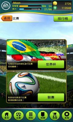 FIFA2014巴西世界杯截图0