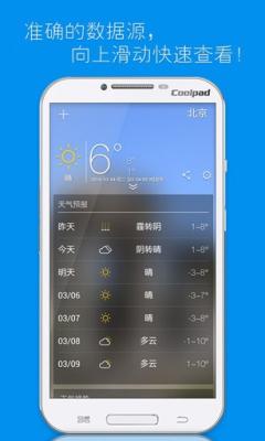 最美天气(zuimei weather)截图2