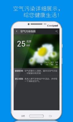 最美天气(zuimei weather)截图4