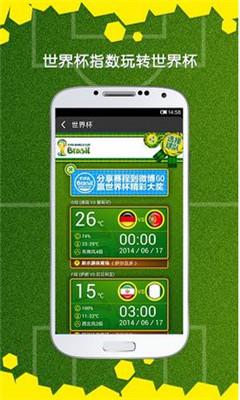 墨迹天气手机官方最新版截图3