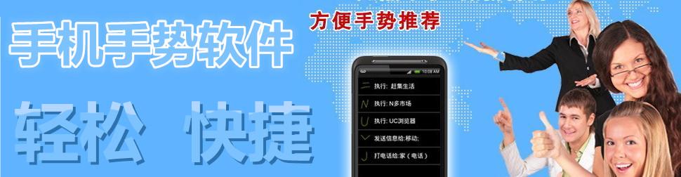 安卓手机手势软件