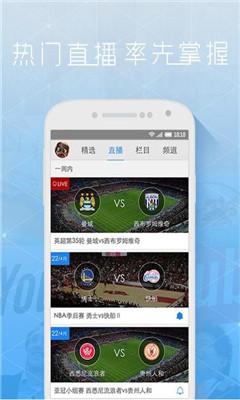 新浪视频手机客户端 官方正式版截图1