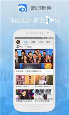 新浪视频手机客户端 官方正式版截图0