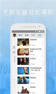 新浪视频手机客户端 官方正式版截图3