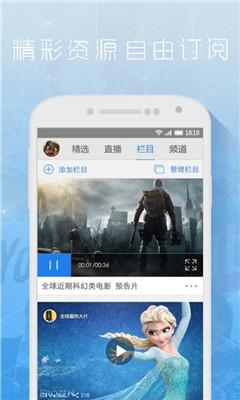 新浪视频手机客户端 官方正式版截图2