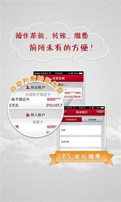 中国银行手机银行(增值版)截图1
