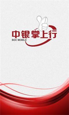 中国银行手机银行(增值版)截图0