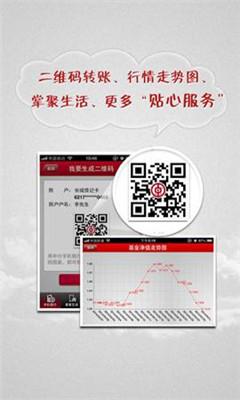 中国银行手机银行(增值版)截图3