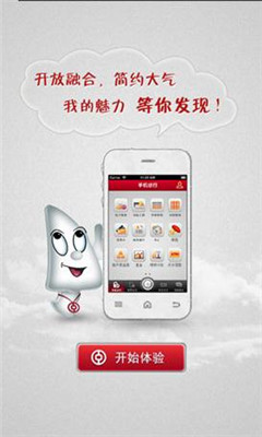 中国银行手机银行(增值版)截图4