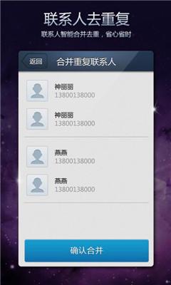 QQ同步助手(通���浞�)截�D2
