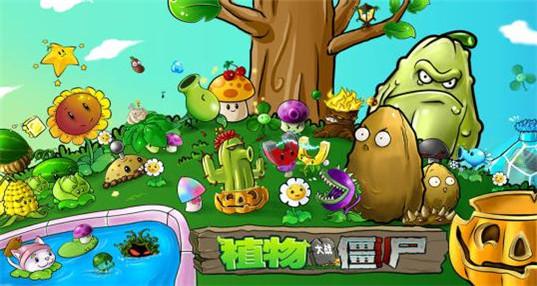 植物大战僵尸游戏合集
