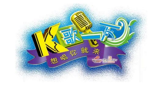 手机k歌软件