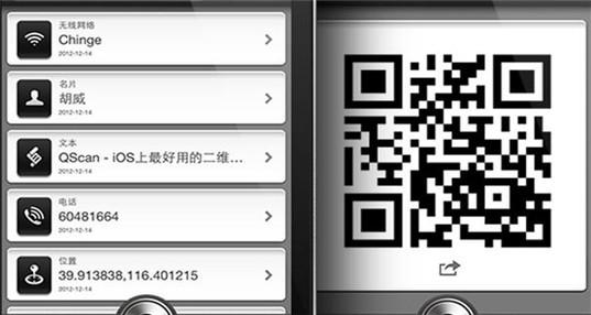 二维码扫描软件