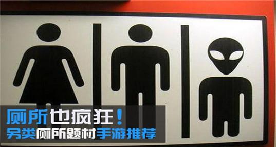 厕所游戏合集