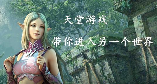 天堂游戏_天堂游戏下载_安卓天堂岛