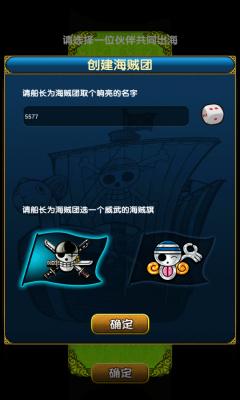 天天海贼王3D手游官网版截图2
