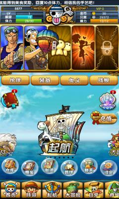 天天海贼王3D手游官网版截图3