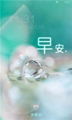 清晨的露珠是非常可爱和富有朝气的,早安露珠主题锁屏就医早晨的露珠