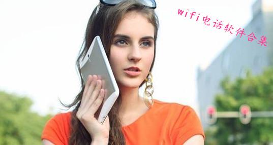 wifi电话软件合集