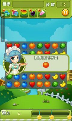 糖果传奇水果修改版截图1