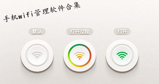 手机wifi管理软件合集