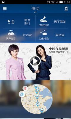 中国天气通(chinaweather)截图1