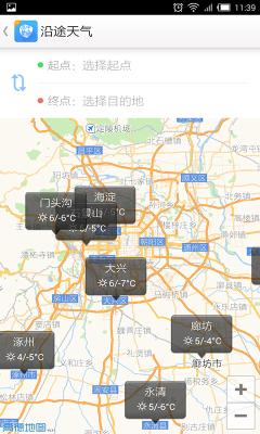 中国天气通(chinaweather)截图2