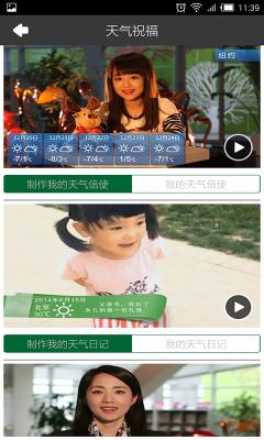 中国天气通(chinaweather)截图3