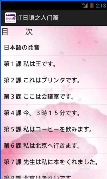 IT日语截图1