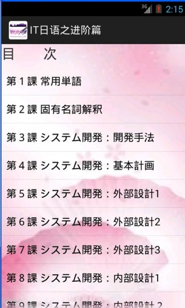IT日语截图3