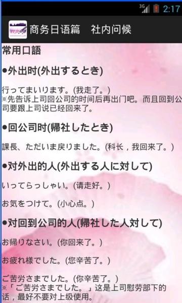IT日语截图4