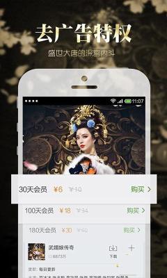 搜狐视频VIP破解版截图1