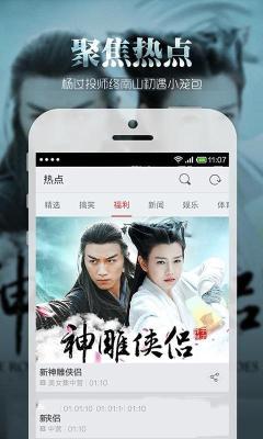 搜狐视频VIP破解版截图2