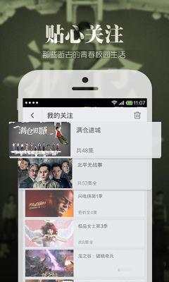 搜狐视频VIP破解版截图3