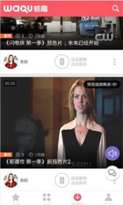 天天美剧视频手机版截图2