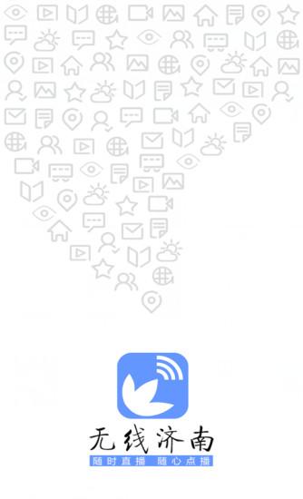 济南电视台官方app|无线济南手机客户端 安卓