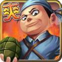 抗战神兵(抗日手游)v1.0