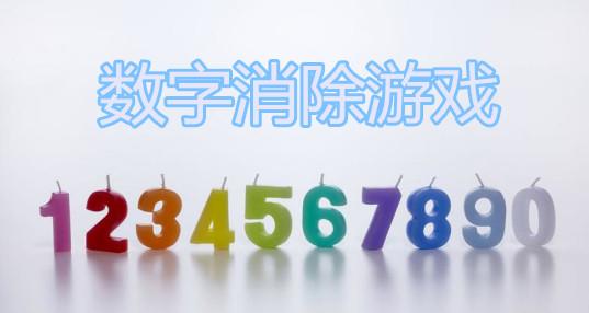 数字消除游戏合集