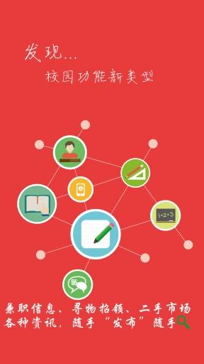 新信校园(十堰高校app)截图2