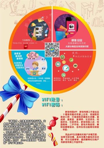 新信校园(十堰高校app)截图3