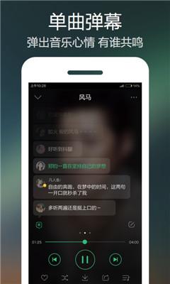 手机QQ音乐(手机音乐播放器)截图1