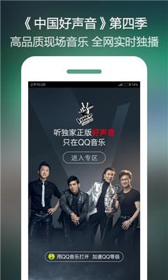 手机QQ音乐(手机音乐播放器)截图4
