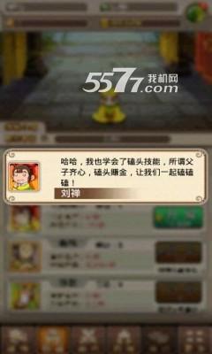刘备磕头2内购破解版截图1