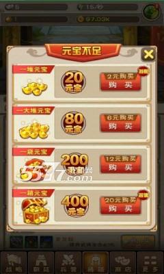 刘备磕头2内购破解版截图2
