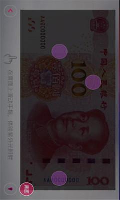 人民币新100(新版100元人民币防伪介绍)