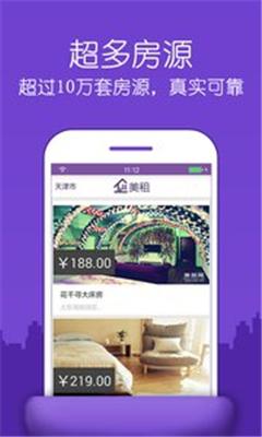 美租网app下载 美租网手机客户端(商旅短租) 安