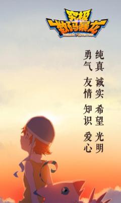 究极数码暴龙手游(数码宝贝动漫改编)截图2