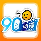 90动漫(二次元必备)v2.0